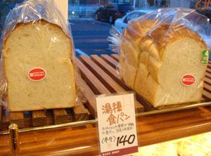 湯種パン.jpg